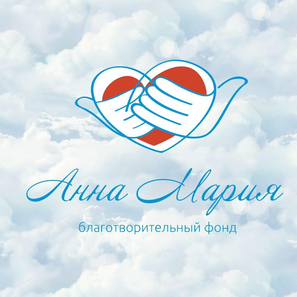 отзывы о анна-мария благотворительный фонд